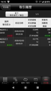 日経225先物寄り引きシステムトレード 本日の取引
